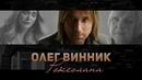 Олег Винник — Роксолана official HD video