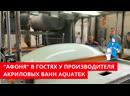 Изготовление акриловой ванны на заводе AQUATEK / Горячая вакуумная формовка