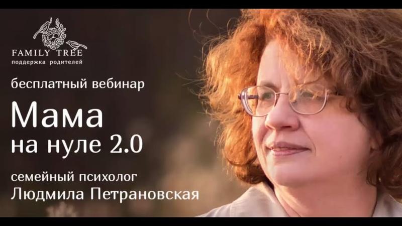 Людмила Петрановская | Мама на нуле – 2.0 | Запись й online-встречи