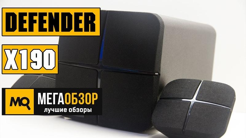 Обзор Defender X190 Акустическая система 2 1 с Bluetooth