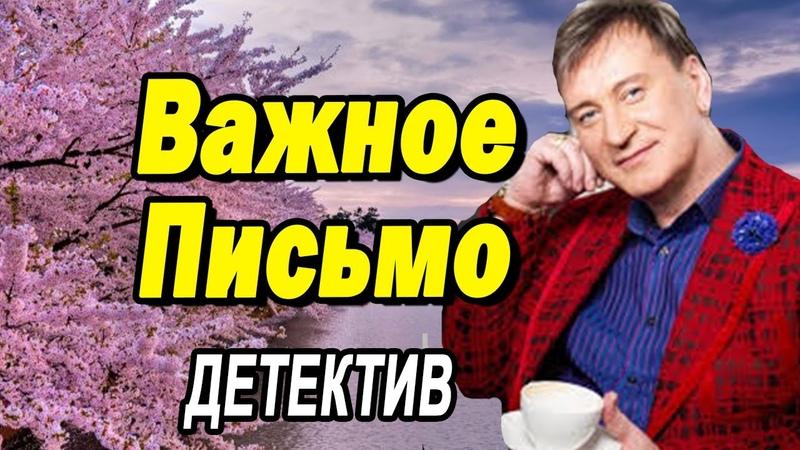 Фильм про расследование гениального преступления Важное письмо Русские детективы новинки 2020