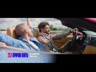 """""""257 причин, чтобы жить"""" Как перестать страдать - с 8 июня в 20:30 на ТНТ"""
