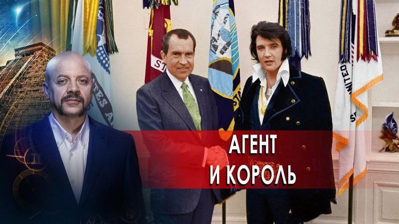 Агент и король Загадки человечества с Олегом Шишкиным 02 03 2021