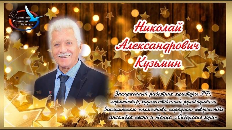 Кузьмин Н.А. Ордынский РДК. МКУ СКЦ Ордынского района