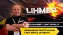 Организация просто бомба! ➔ Отзыв о франшизе LIHMER