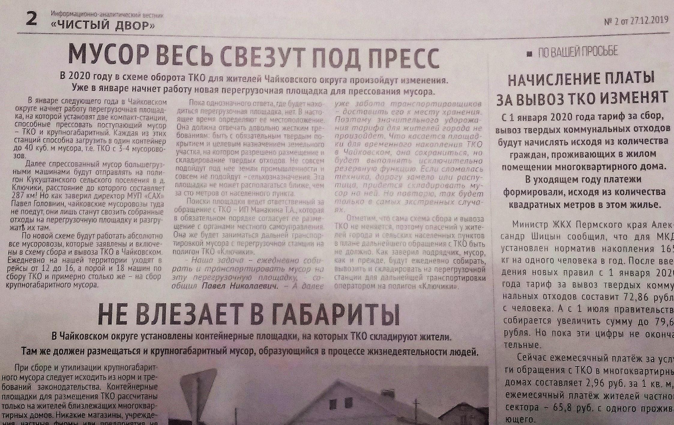 полигон ТКО, чайковский район, 2020 год