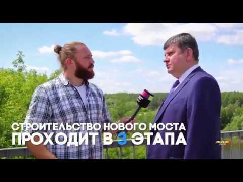 СТАРЫЙ НОВЫЙ МОСТ Афанасьевский мост начал свою работу Воскресенск