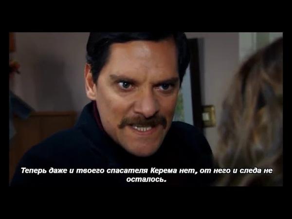 Одинокие сердца 29 серия русс субтитры
