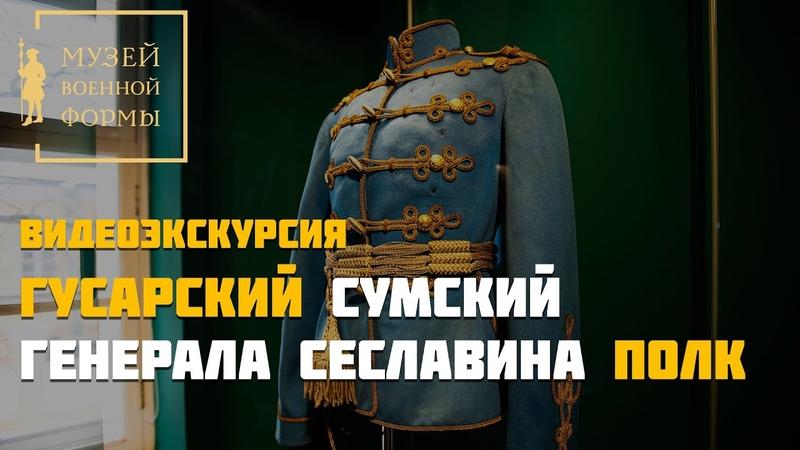 Гусарский Сумский генерала Сеславина полк
