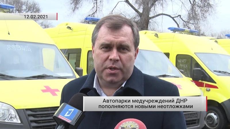 Автопарки медучреждений ДНР пополняются новыми неотложками Актуально 12 02 2021