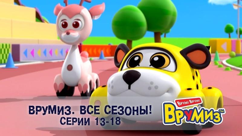 Врумиз Все сезоны Серии 13 18 Мультфильмы про машинки Сборник
