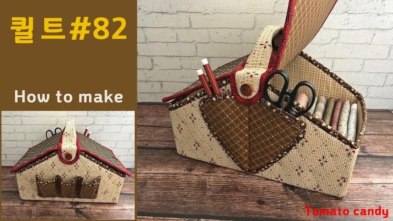 퀼트82 바느질함/소잉바구니(sewing basket)퀼트소품만들기, How to make