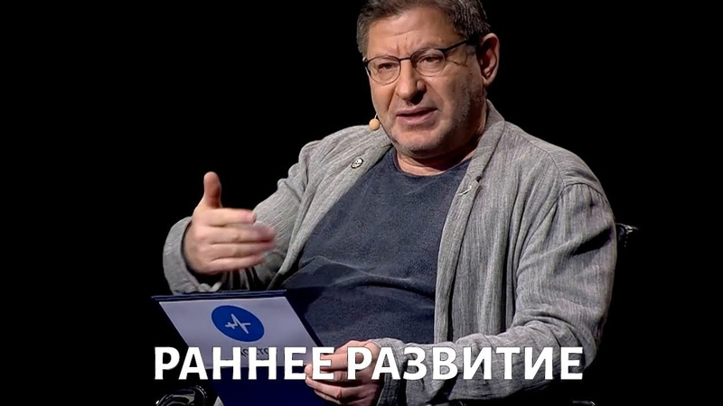 Раннее развитие и опережающее обучение Психолог Михаил ЛАБКОВСКИЙ
