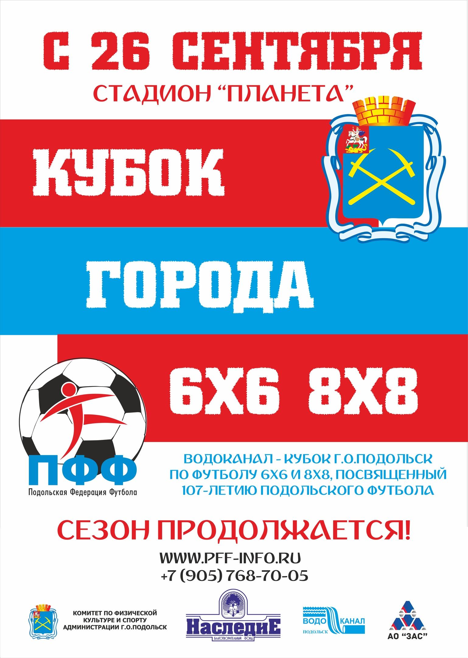 Водоканал – Кубок г.о. Подольск по футболу стартует 26 сентября в новом формате