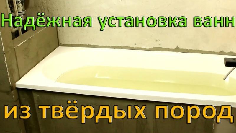 Самый надёжный метод установки ванны Как установить ванну правильно и надёжно