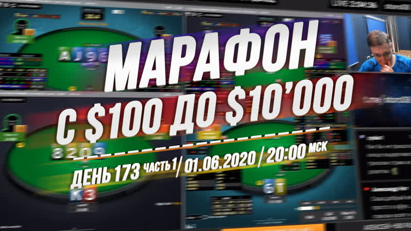 ️ SpinGo марафон с 100$ до 10'000$ ️ День 173 Часть 1 ️ 01.06.2020 ️ 20:00 msk ️