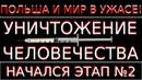 НАЧАЛСЯ ВТОРОЙ ЭТАП ИСТРЕБЛЕНИЯ ЧЕЛОВЕЧЕСТВА И ПОЧЕМУ ЮТУБ ХОЧЕТ УНИЧТОЖИТЬ МЕНЯ! Польша.