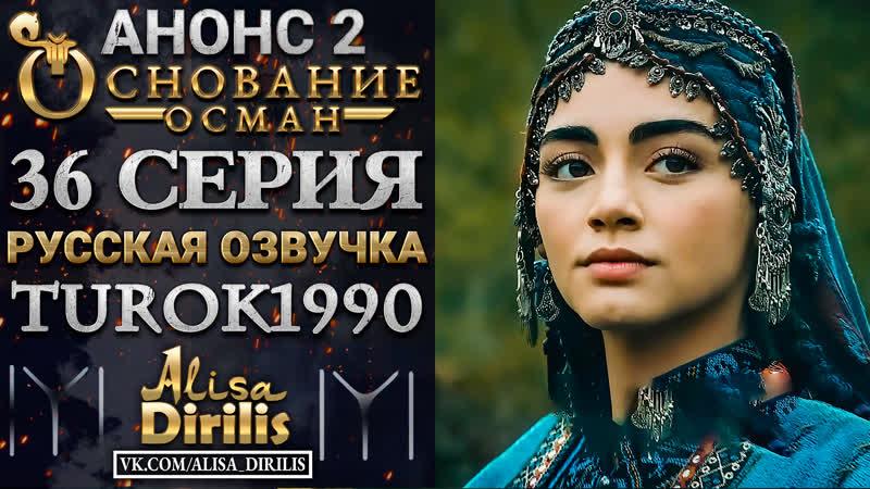 Основание Осман 2 анонс к 36 серии turok1990