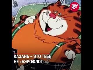 Нижнекамский Титаник, пополнение в казанском цирке, кот Виктор, мечта сбылась - посадили - #ТопДня