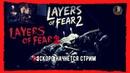 Layers of Fear 2 ПРОХОЖДЕНИЕ ► MondikPlay ХОРРОР ►НОЧНОЙ СТРИМ