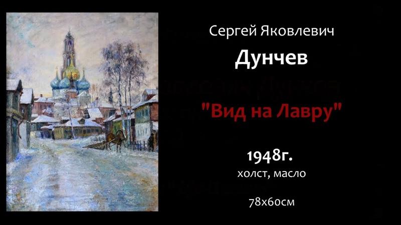 Дунчев Сергей Яковлевич - Онлайн выставка.
