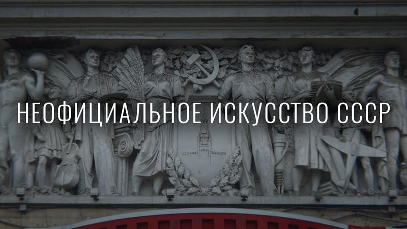 Неофициальное искусство СССР HISTORY Channel