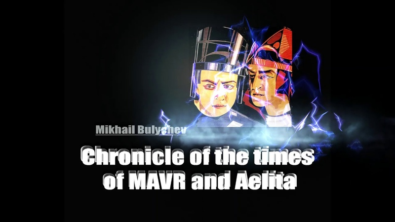 Chronicle of the times of MAVR and Aelita Soviet Mars project