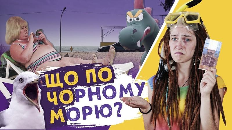 ВІДПУСТКА-2020 Затока, Чорноморськ, Коблеве, Залізний Порт, Скадовськ, ДжарилгачОк, Аліна №2