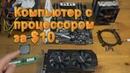 Собираем компьютер 10: Процессор за $10. Насколько мощный? Мощнее Intel i7? Играть можно? Видео 4К?