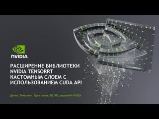 TensorRT: Оптимальный инференс нейросетей на NVIDIA GPU