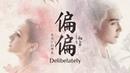 [MV] 偏偏 - Deliberately | 电视剧 《三生三世枕上书》 片尾曲 Eternal Love of Dream OST.
