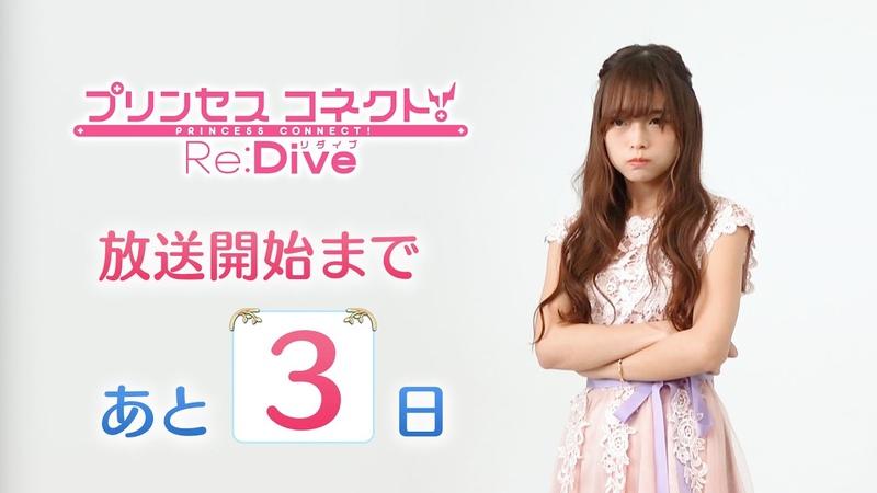 アニメ「プリンセスコネクト!Re Dive」カウントダウン動画~放送まであと