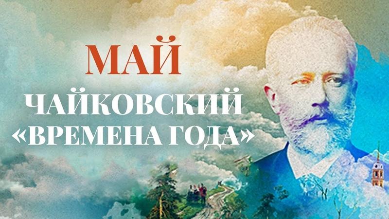 П.И. Чайковский - Времена года. Май Белые ночи