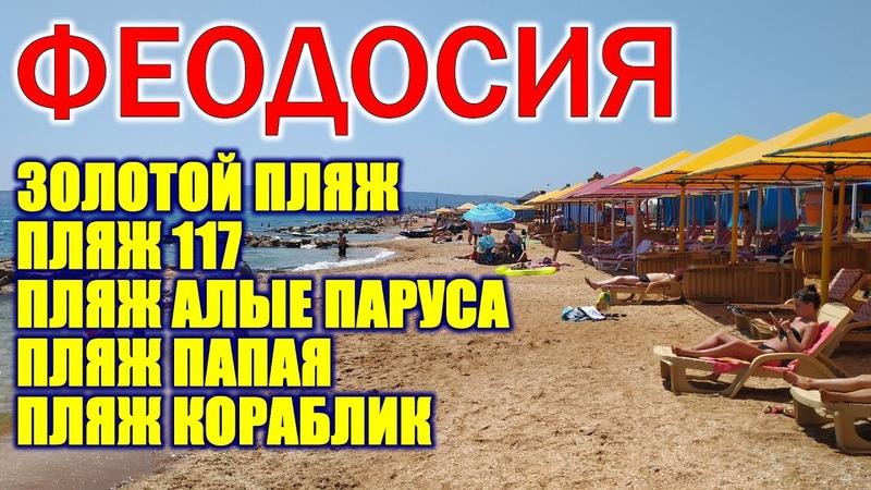 ФЕОДОСИЯ 2020 ЗОЛОТОЙ ПЛЯЖ Пляж 117 Пляж АЛЫЕ ПАРУСА Пляж КОРАБЛИК Пляж ПАПАЯ ОТДЫХ в КРЫМУ