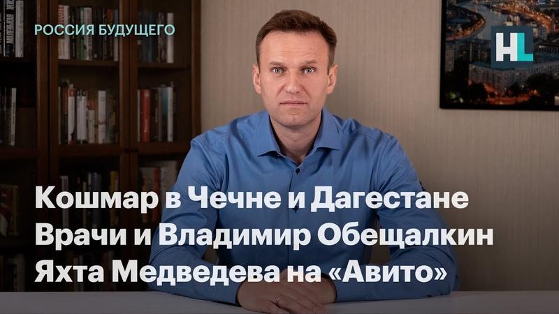 Кошмар в Чечне и Дагестане врачи и Владимир Обещалкин яхта Медведева на Авито