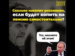 Сколько накопит россиянин, если будет копить на пенсию сам