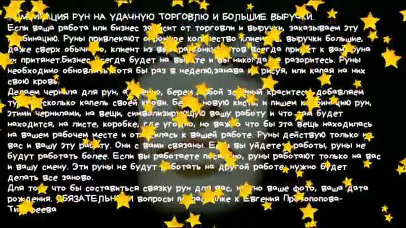 Евгения Протопопова Тимофеева Руны на большие выручки и удачную торговлю