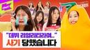 데뷔 앞둔 걸그룹 위클리(Weeekly)가 ☠️기획사 내부 비밀 조직☠️에게 집중 코 49828