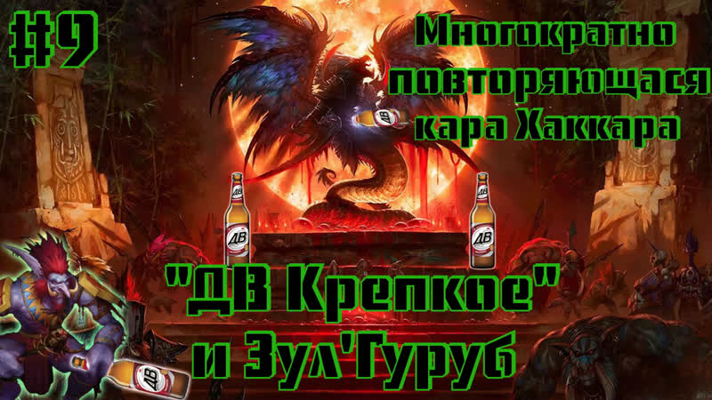 WoW Classic - ДВ Крепкое, ЗулГуруб 9. Девятая кара Хаккара.