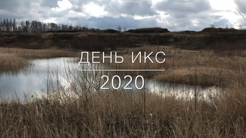 Прокатка трассы День Х 2020