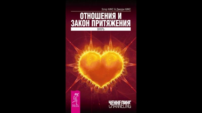 Отношения и Закон Притяжения Раздел 2 Аудиокнига Абрахам Хикс Читает Валерия Олянская