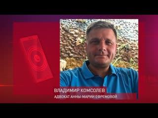 Адвокат дочери актера Михаила Ефремова Владимир Комсолев