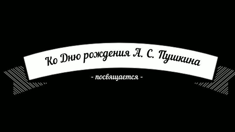Читаем Пушкина ЮУрГГПУ 2020