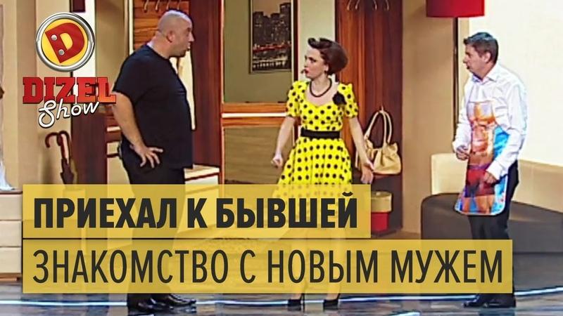 Уголовник приехал к бывшей жене и ее новому мужу Дизель Шоу 2016 ЮМОР ICTV