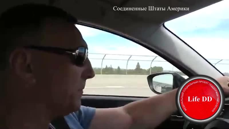 Во время поездки мужчина заявляет что в Америке нет никаких проблем с продуктами питания в отличии от России