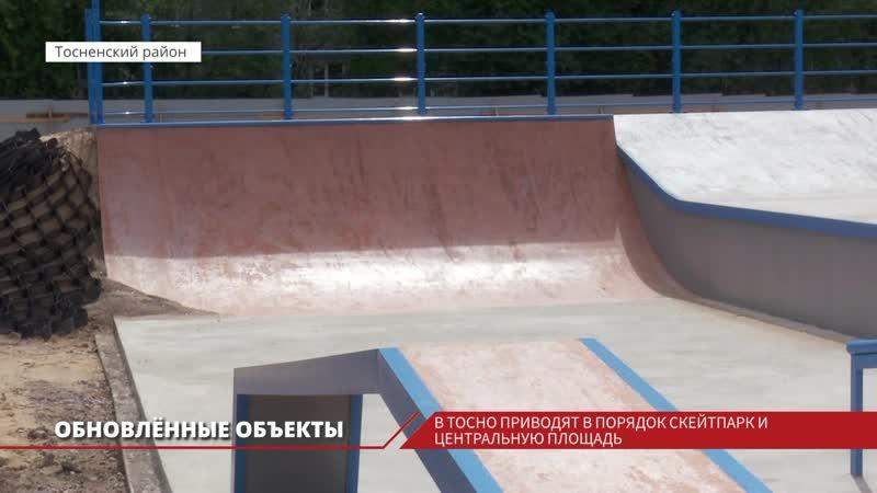 В Тосно приводят в порядок скейтпарк и центральную площадь