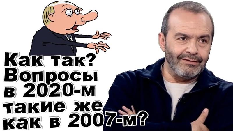 Как так Вопросы в 2020 м году такие же как и в 2007 м Виктор Шендерович 01 05 2020