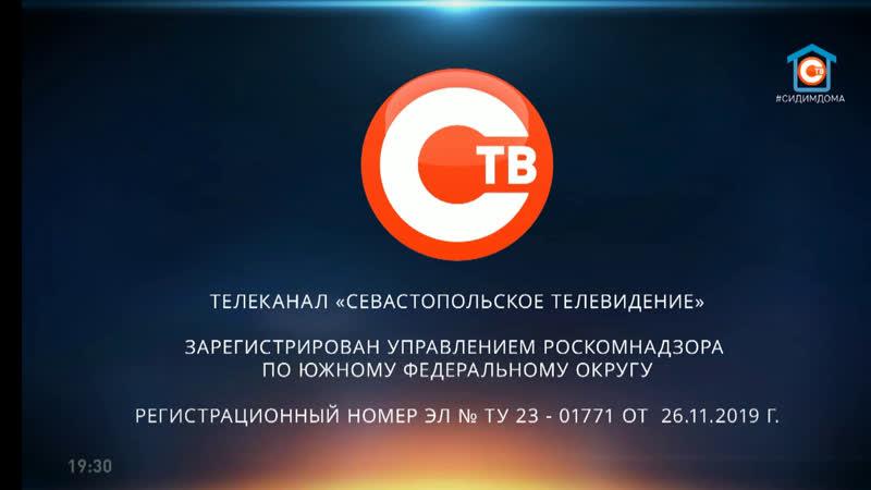 Вечерние новости Выпуск от 1 апреля 2020 19 30