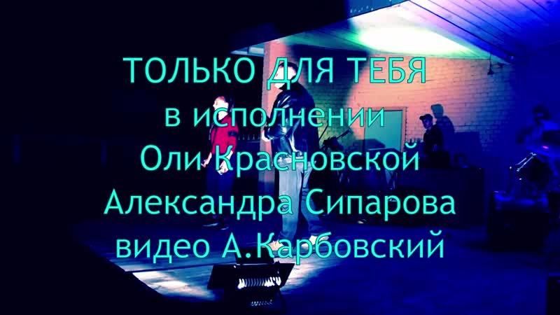 ТОЛЬКО ДЛЯ ТЕБЯ исп Оля Красновская и Александр Сипаров