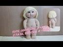 Пупс, амурчик, кукла, ангел, купидон крючком 2 часть глаза, волосы и ушки